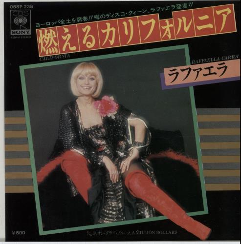 "Raffaella Carrà California 7"" vinyl single (7 inch record) Japanese 6RC07CA651259"
