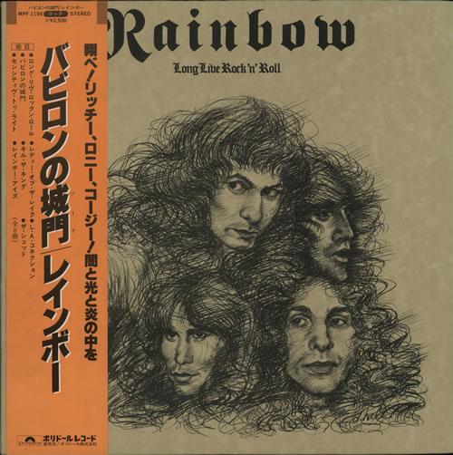 Rainbow Long Live Rock 'N' Roll vinyl LP album (LP record) Japanese RBOLPLO208948