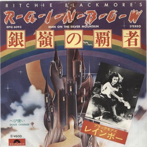 "Rainbow Man On The Silver Mountain - EX 7"" vinyl single (7 inch record) Japanese RBO07MA745120"
