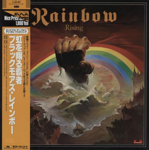 Rainbow Rainbow Rising Japanese Vinyl Lp Album Lp Record