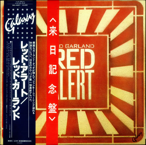 Red Garland Red Alert vinyl LP album (LP record) Japanese RG-LPRE515423