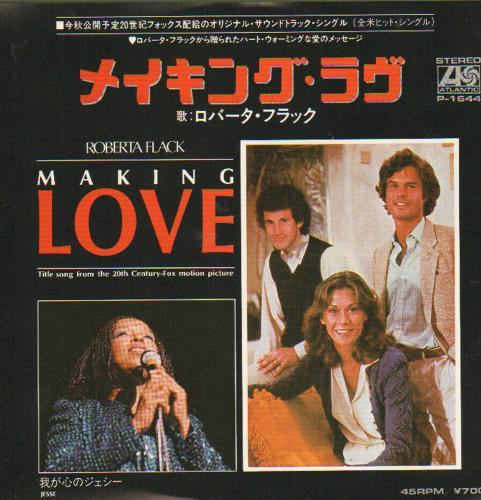 "Roberta Flack Making Love - White label 7"" vinyl single (7 inch record) Japanese RFK07MA655440"