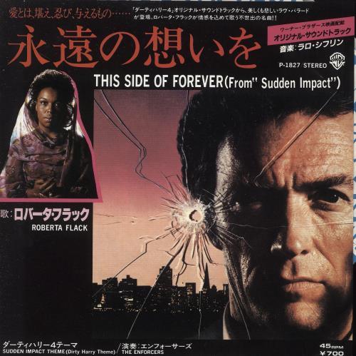 "Roberta Flack This Side Of Forever - White label + Insert 7"" vinyl single (7 inch record) Japanese RFK07TH742657"