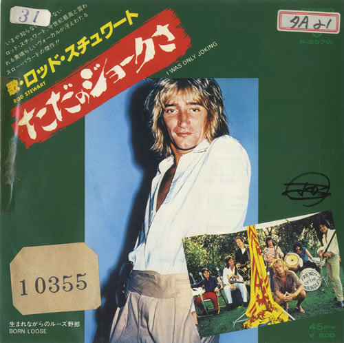 "Rod Stewart I Was Only Joking 7"" vinyl single (7 inch record) Japanese ROD07IW492652"