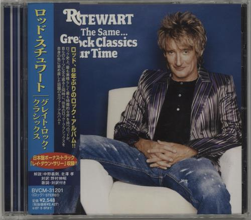Rod Stewart Still The Same... Great Rock Classics Of Our Time CD album (CDLP) Japanese RODCDST686250