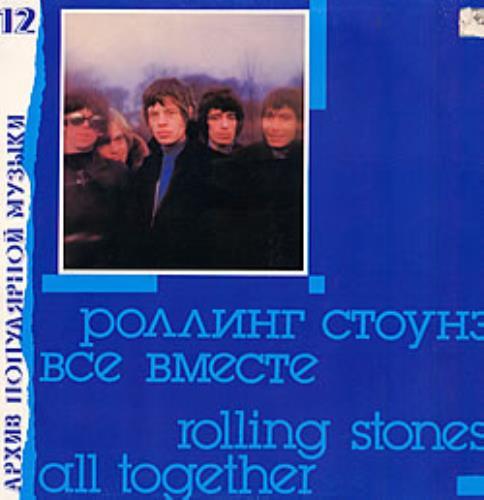 Rolling Stones All Together vinyl LP album (LP record) Russian ROLLPAL232513