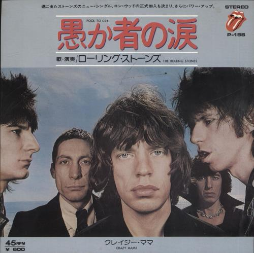 "Rolling Stones Fool To Cry 7"" vinyl single (7 inch record) Japanese ROL07FO132045"
