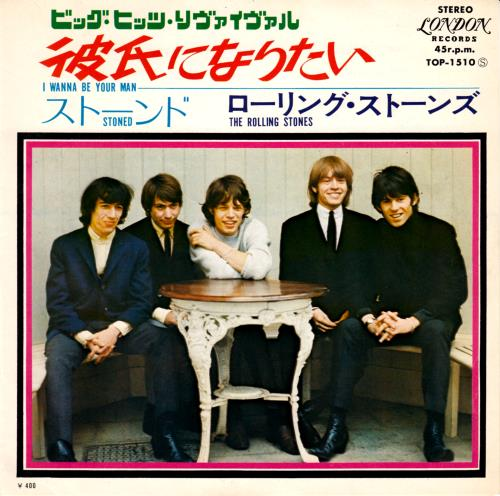 """Rolling Stones I Wanna Be Your Man 7"""" vinyl single (7 inch record) Japanese ROL07IW244827"""