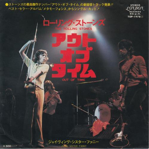 """Rolling Stones Out Of Time 7"""" vinyl single (7 inch record) Japanese ROL07OU147439"""