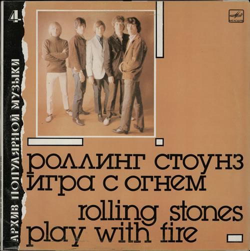 Rolling Stones Play With Fire Russian Vinyl Lp Album Lp