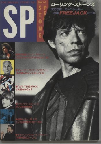 Rolling Stones Stone People No.65 book Japanese ROLBKST165265