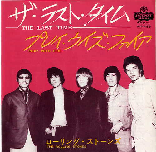 "Rolling Stones The Last Time - 2nd Insert Variant 7"" vinyl single (7 inch record) Japanese ROL07TH624996"