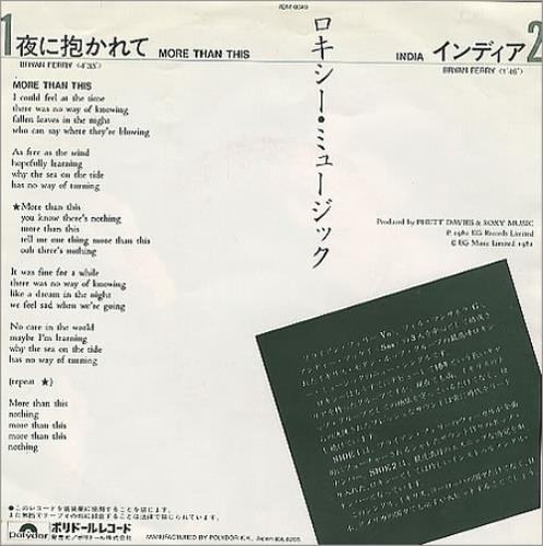 Roxy Music More Than This Japanese 7