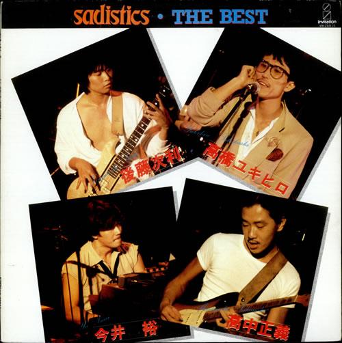 Sadistics The Best vinyl LP album (LP record) Japanese UCFLPTH521882