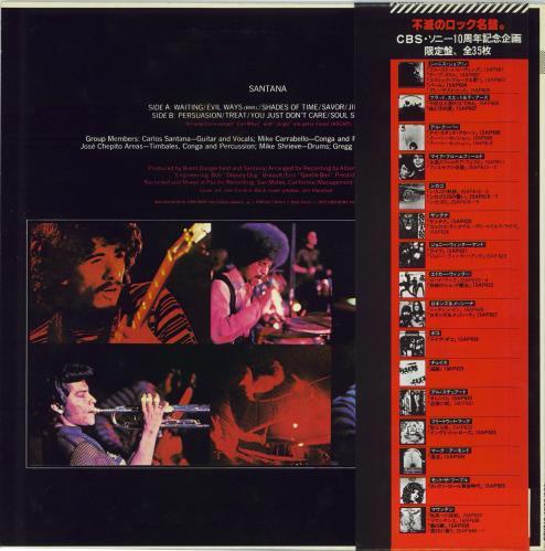 Santana Santana vinyl LP album (LP record) Japanese SNTLPSA770624