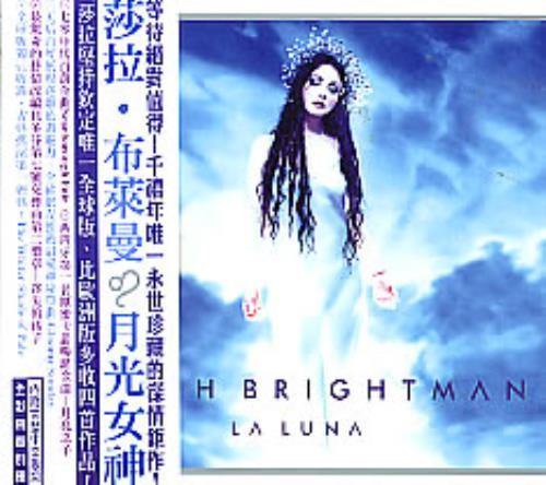 Sarah Brightman La Luna 2 CD album set (Double CD) Taiwanese SAH2CLA184739