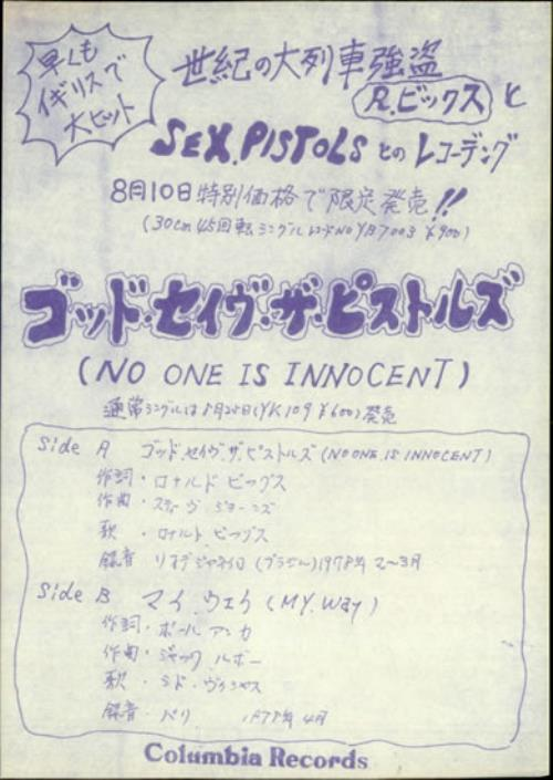 Sex Pistols No One Is Innocent 12