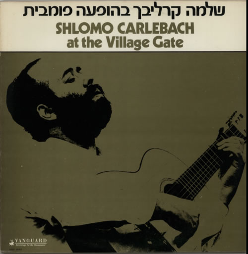 Shlomo Carlebach At The Village Gate vinyl LP album (LP record) Israeli UN9LPAT620100