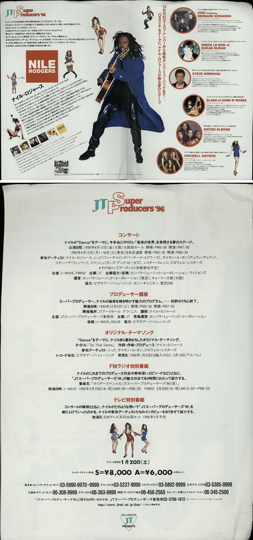 Simon Le Bon Do That Dance Super Producers '96 Promotional Handbill handbill Japanese SLBHBDO640947