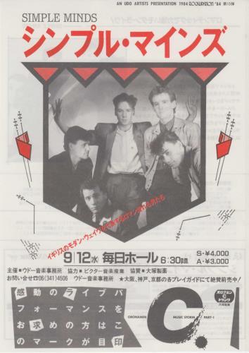 Simple Minds Live in Osaka - Flyer & Ticket Stub handbill Japanese SIMHBLI732361