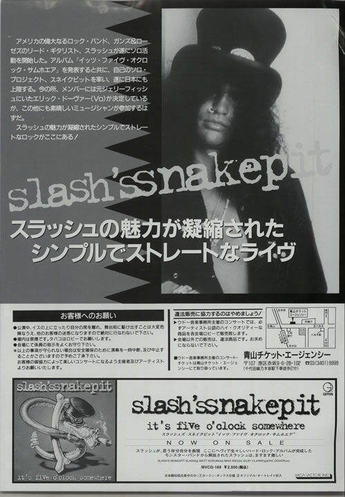 Slash's Snakepit Japan Tour 1995 handbill Japanese SLHHBJA640830
