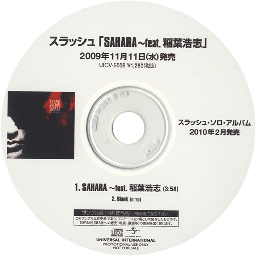 Slash Sahara CD-R acetate Japanese AS4CRSA496356