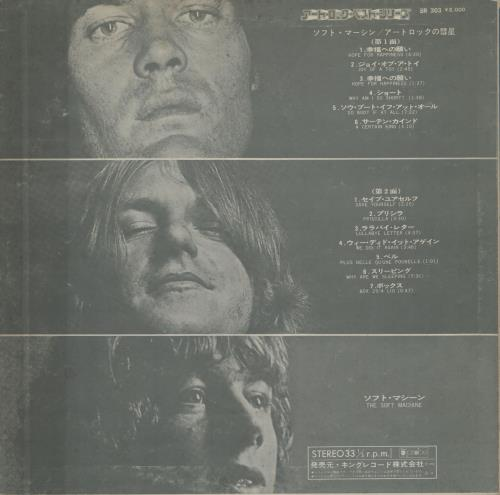 Soft Machine The Soft Machine - 1st vinyl LP album (LP record) Japanese SFTLPTH673824