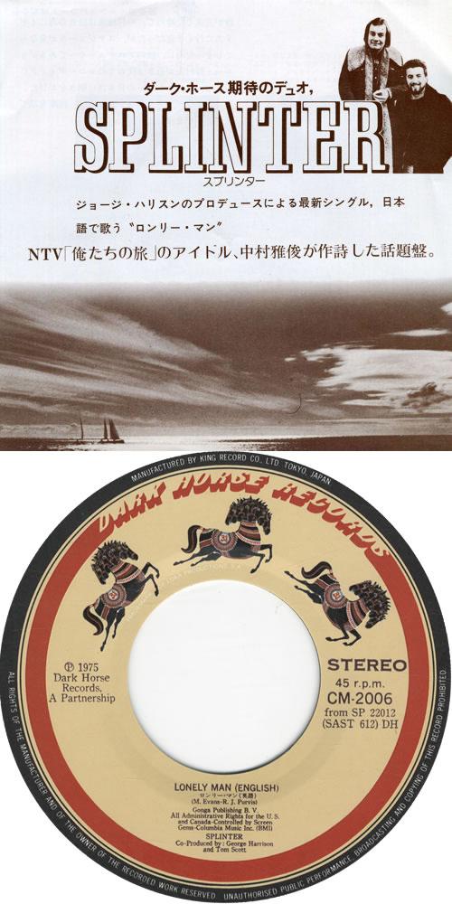 "Splinter Lonely Man - English/Japanese Versions 7"" vinyl single (7 inch record) Japanese S-R07LO553103"