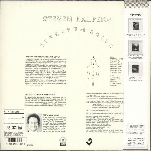Steven Halpern Spectrum Suite vinyl LP album (LP record) Japanese XVJLPSP708974