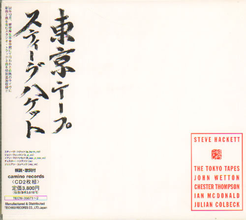 Steve Hackett The Tokyo Tapes 2 CD album set (Double CD) Japanese SVE2CTH639892