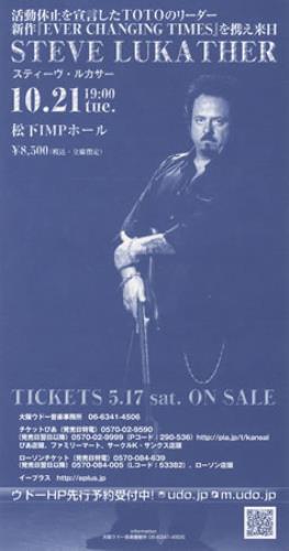 Steve Lukather Ever Changing Times handbill Japanese SLUHBEV457208