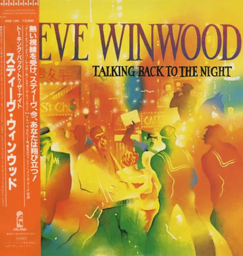 Steve Winwood Talking Back To The Night vinyl LP album (LP record) Japanese WWDLPTA268114