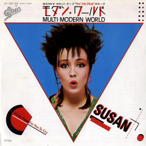 "Susan Multi-Modern World 7"" vinyl single (7 inch record) Japanese SSN07MU553144"