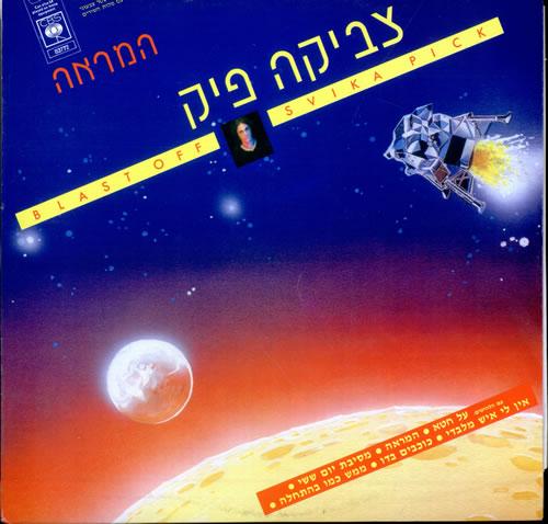 Svika Pick Blast Off vinyl LP album (LP record) Israeli UVILPBL507320