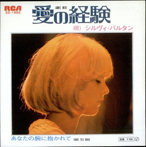 "Sylvie Vartan Aime Moi 7"" vinyl single (7 inch record) Japanese VIE07AI506971"