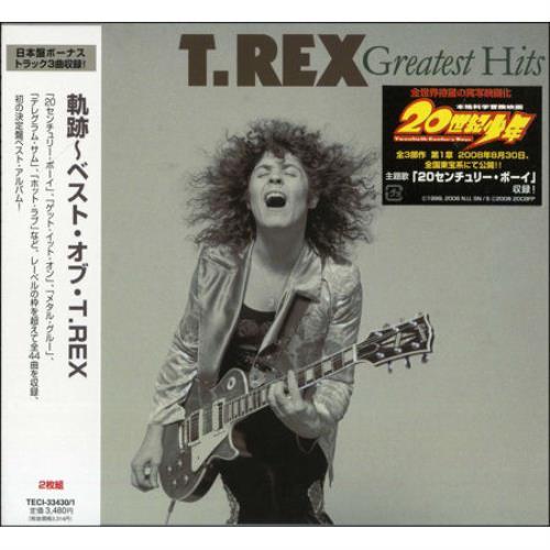 Lighting Shops Near Erdington: T-Rex / Tyrannosaurus Rex Best Of T-Rex Japanese 2 CD