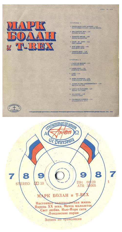 T-Rex / Tyrannosaurus Rex Marc Bolan & T-Rex vinyl LP album (LP record) Russian REXLPMA556432