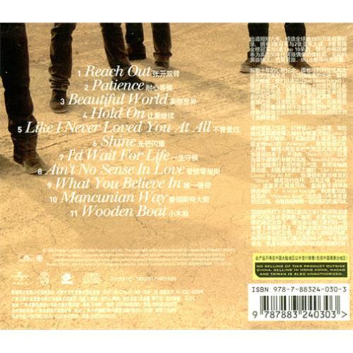 Take That Beautiful World CD album (CDLP) Chinese TAKCDBE414247