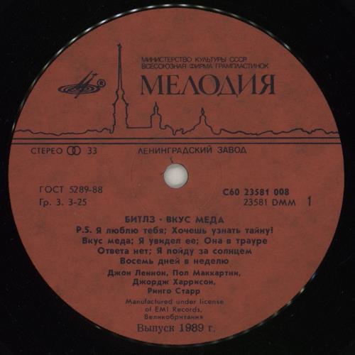 The Beatles A Taste Of Honey - red label - VG vinyl LP album (LP record) Russian BTLLPAT761403