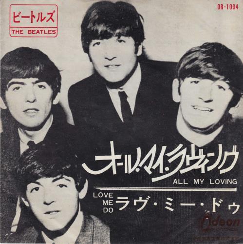 "The Beatles All My Loving - 1st  - EX 7"" vinyl single (7 inch record) Japanese BTL07AL713339"