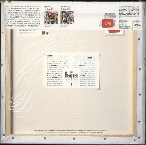 The Beatles Anthology 1 - Sealed Japanese Promo 3-LP vinyl record set  (Triple Album)
