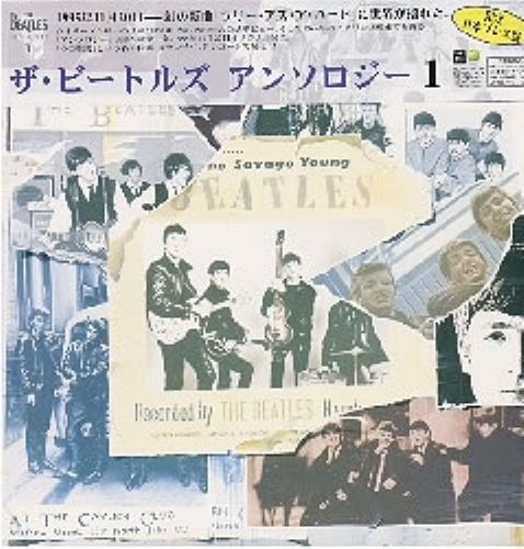 The Beatles Anthology 1 3-LP vinyl record set (Triple Album) Japanese BTL3LAN75105