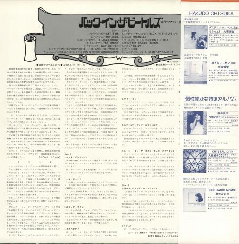 The Beatles Back In The Beatles vinyl LP album (LP record) Japanese BTLLPBA717940