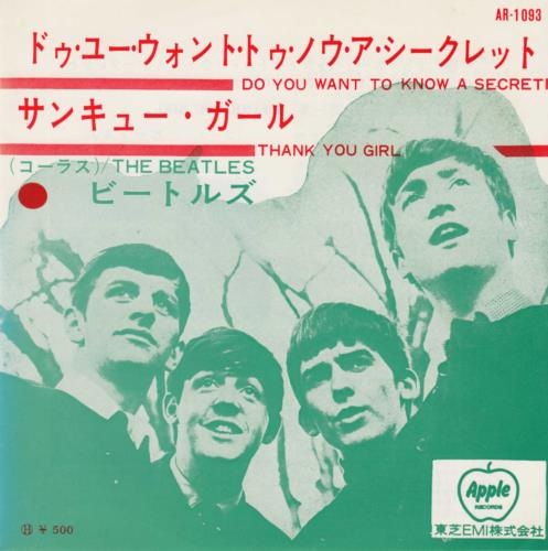 "The Beatles Do You Want To Know A Secret? - 7th 7"" vinyl single (7 inch record) Japanese BTL07DO740089"