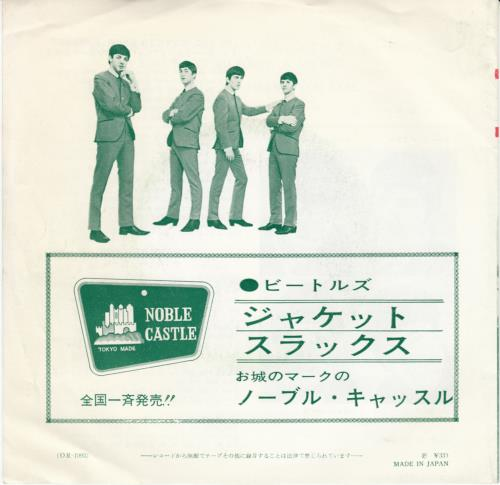 "The Beatles Do You Want To Know A Secret - 1st - Red 7"" vinyl single (7 inch record) Japanese BTL07DO246932"