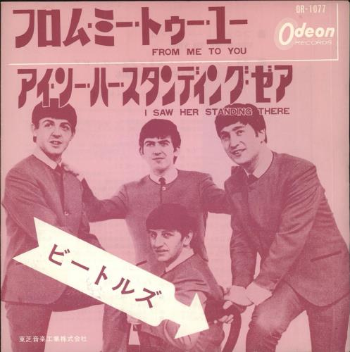 "The Beatles From Me To You - Black Vinyl - 1st issue ¥330 7"" vinyl single (7 inch record) Japanese BTL07FR580663"