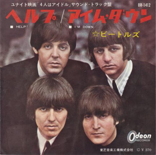 The Beatles Help Red Vinyl Japanese 7 Quot Vinyl Single 7