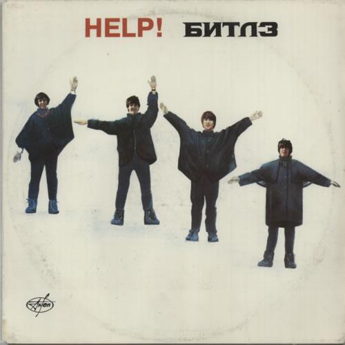 The Beatles Help! - 1st vinyl LP album (LP record) Russian BTLLPHE244562