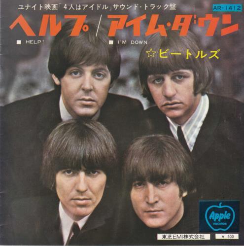 "The Beatles Help! - 5th - ¥500 7"" vinyl single (7 inch record) Japanese BTL07HE618690"