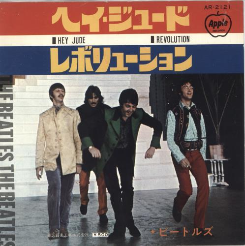 "The Beatles Hey Jude - 3rd 7"" vinyl single (7 inch record) Japanese BTL07HE713911"